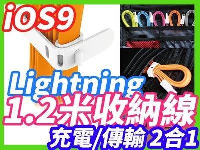 【傻瓜批發】Lightning 1.2米收納線 傳輸線數據線充電線二合一 蘋果 iphone5/5s/6收納 整線 集線