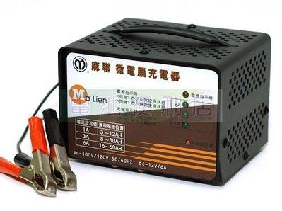 [電池便利店]MaLien麻聯電機 MD-12V6A  12V 6A 全自動充電器 ~ 台灣製造