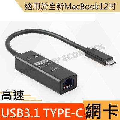 【易控王】USB3.1 Type-C網卡usb-c轉RJ45蘋果Mac 外接網路卡 有線網卡(40-726-01)