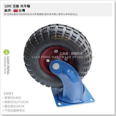 【工具屋】10吋 活動 萬年輪 附座 硬輪 推車輪 石頭輪 活動座 車輪胎 硬輪胎 水泥車 推車
