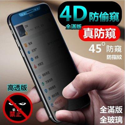 4D 防窺滿版 iPhone XR XSMAX 保護貼 玻璃貼 Iphone 8 7 6S Plus防偷窺 iXSMAX