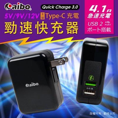 [哈GAME族]AIBO 黑 5V/9V/12V勁速快充器(CB-AC-USB-Q3) 支援Type-C充電 國際通用電