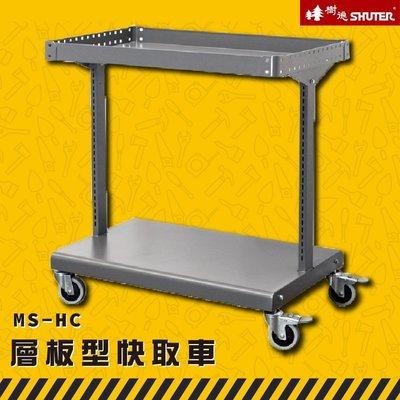 ~收納 ~樹德 MS~HC 層板型快取車 工業效率車 零件櫃 工具車 快取車 分類盒 量大