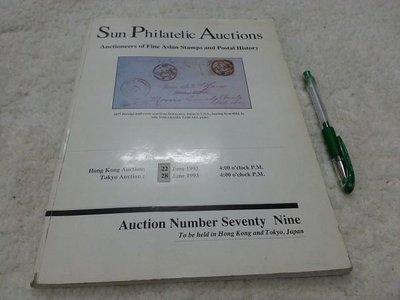 獵戶座/郵書【Sun Philatelic Auctions】中國郵票 1993年拍賣目錄 以華郵為主 N5區