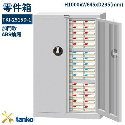 零件收納~天鋼 TKI-2515D-1 零件箱(加門) 75格抽屜 (五金小物/抽屜櫃/分類盒/整理盒/置物櫃/零件櫃)