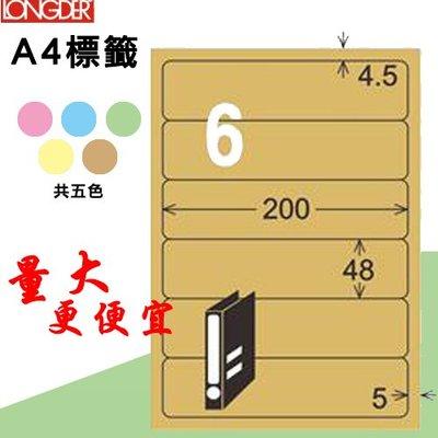 辦公推薦【longder龍德】電腦標籤紙 6格 LD-868-C-A 牛皮紙 105張 影印 雷射 三用 貼紙