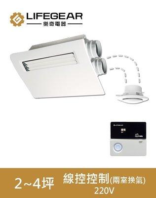 《101衛浴精品》樂奇 Lifegear 浴室暖風機 BD-265ML-N 詢問另有優惠【可貨到付款 免運費】