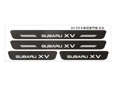 IMPREZA 5代 / XV 2代 LEDdoorsill 迎賓踏板 類碳纖門檻飾板