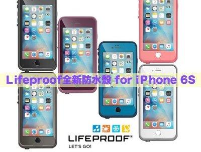 Lifeproof for iPhone 6s fre 系列 4.7吋 軍規 防水 防摔殼 台灣公司貨