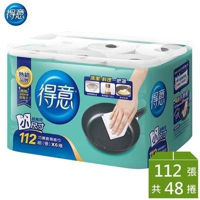 【永豐餘】金得意 巧撕 廚房紙巾 112組*6捲*8袋 紙巾 廚房