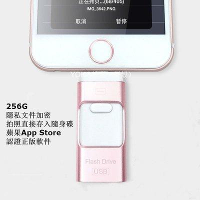 MFi認證蘋果iPhone3合1USB隨身碟256GB手機擴容隨身碟IOS安卓 OTG隨身碟送專屬即插即用 擴充行動硬碟 桃園市