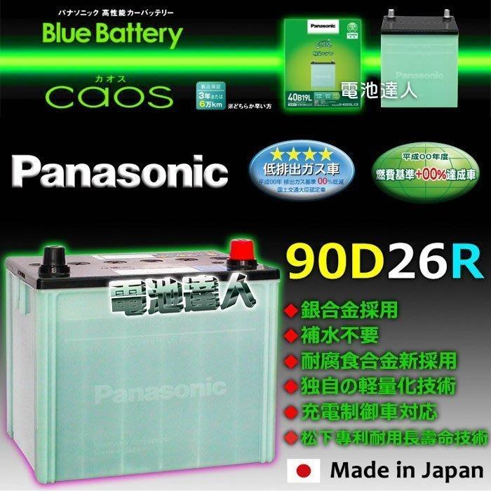 【鋐瑞電池】日本松下 國際牌 汽車電池 90D26R LEXUS 凌志 IS250 IS300 GS430 GS460
