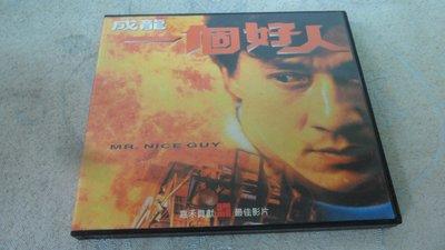 【金玉閣B-6】VCD~一個好人(2片裝) 成龍 李婷宜