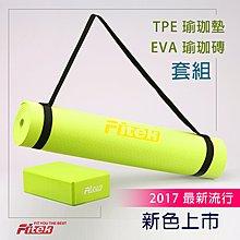 【Fitek健身網】TPE 瑜珈墊+瑜珈磚✨沉穩藍/草木綠/紫羅藍 三色可選✨✨TPE瑜珈墊+EVA瑜珈磚✨超值組合