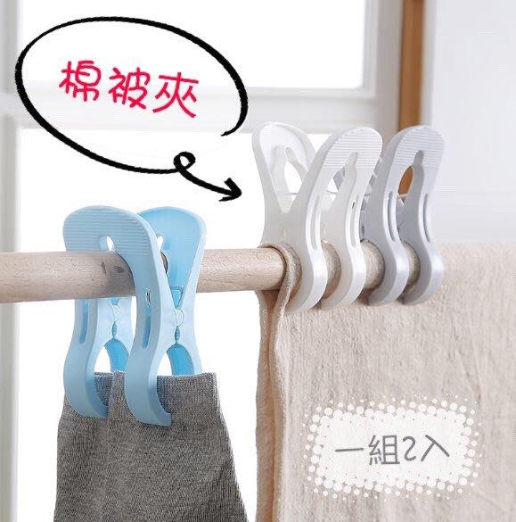 【生活小魷魚】✨現貨不用等✨ 大號棉被夾/曬衣夾/曬被子 (一組2入)