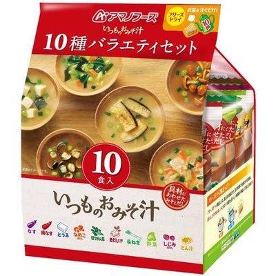 即食味增湯品 (綜合口味 一包有十種口味)  以約160ml熱水沖泡即可喝到美味湯品了! 方便 登山外出時飲用