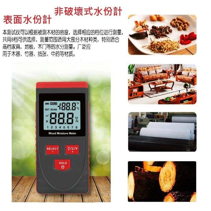 【可自取】感應式木材水份計 非破壞式 非接觸式 水份測定儀 含水率 濕度計 溼度計 (牆面地面木板 紙張水份計可參考)