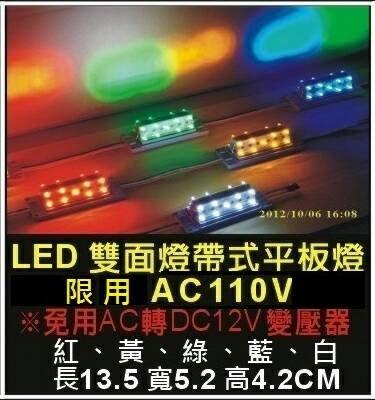 GO-FINE夠好 LED廣告燈 LED燈帶式 雙面平板燈 AC110V 藍色燈 LED招牌燈 LED槟榔燈