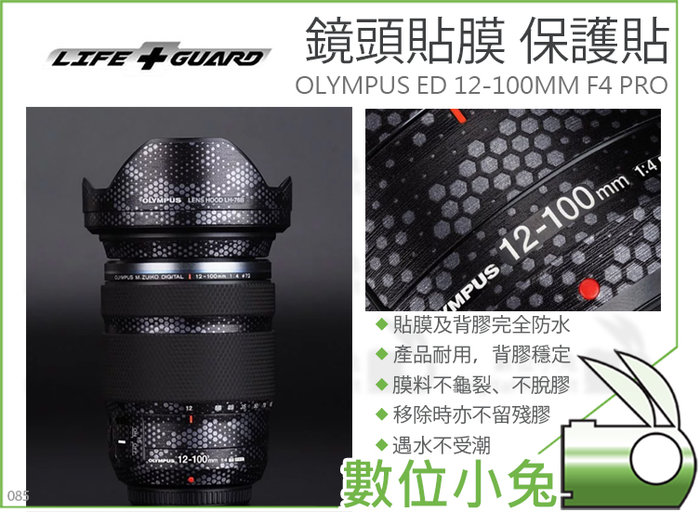 數位小兔【LIFE+GUARD 鏡頭貼膜 OLYMPUS ED 12-100MM F4 PRO】保護貼 包模 貼模