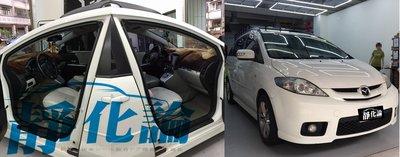 ☆久豆麻鉄☆ Mazda 5 1代 可用 頂級 (四門氣密) 隔音條 全車隔音套組 汽車隔音條 靜化論 公司貨