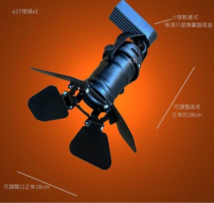 小號復古投射燈具,可裝軌道上可吸頂.含led7w燈泡僅650元,裝飾超有效果,裝e27型投射燈泡!KG998s