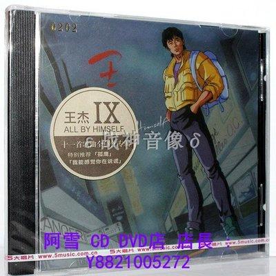 阿雪CD店 正版 王杰 All By Himself 王杰IX CD+歌詞 1992專輯 經典五大