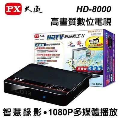 【含稅店】加贈HDMI線 PX大通HD-8000 高畫質數位電視接收機 數位機上盒 影音教主II 非HD-3000