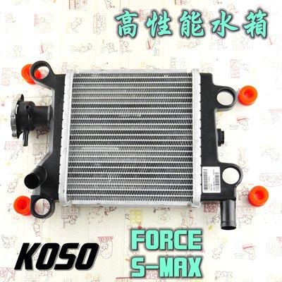 KOSO 散熱水箱 高性能 水箱 高效能水箱 加大 水冷排 可直上 適用於 S妹 SMAX FORCE 155
