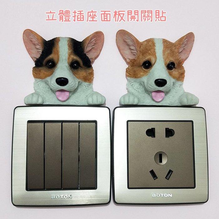 狗狗立體插座面板開關貼 歐式可愛柯基犬雙開關牆貼保護套(任選兩款)_☆優購好SoGood☆