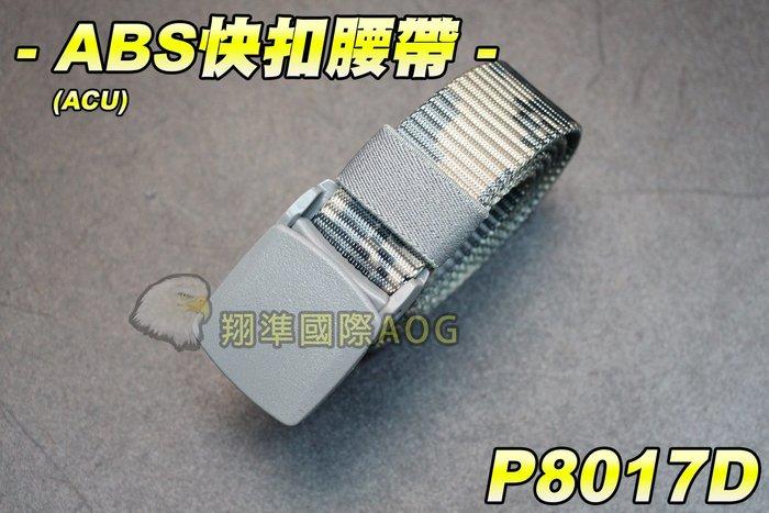 【翔準軍品AOG】ABS快扣腰帶(ACU) 戰術腰帶 塑膠腰帶 高質感 軍用腰帶 皮帶 ABS P8017D