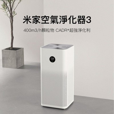 【現貨】 小米空氣淨化器3 智能家電 空氣清淨機 淨化空氣 家用 抗過敏 小米有品 消臭 PM2.5 智能調節 小米官方正品