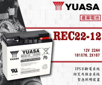 【茂勝電池】YUASA 湯淺 REC22-12 (12V22A) 密閉式鉛酸電池 露營 燈具 老人代步車 可用