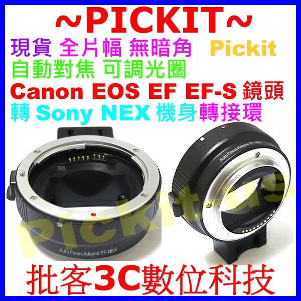 自動對焦 全片幅 無暗角 Pickit CANON EOS EF TO SONY NEX E 轉接環 A7S A5100