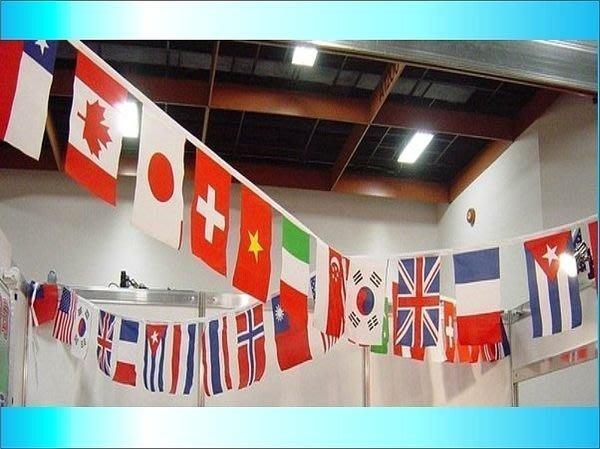 國旗 展場佈置 萬國串旗1000公分長36面 布料材質非塑膠 世界國旗 學校教育 夏令營 體育盛會 飄揚生活館