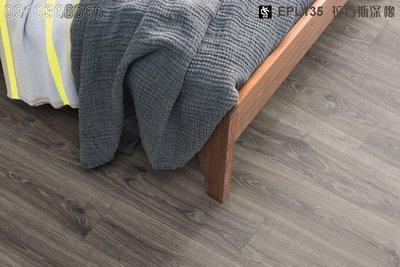 《愛格地板》德國原裝進口EGGER超耐磨木地板,可以直接鋪在磁磚上,比海島型木地板好,比QS或KRONO好EPL135-09