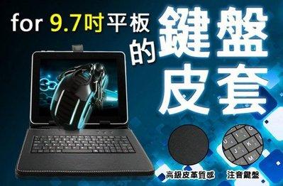 【東京數位】 全新 9.7吋 平板電腦專用 注音鍵盤皮套 螢幕立架設計 隨插即用 愛思 人因 SUPER PAD