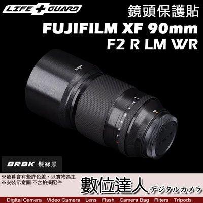 LIFE+GUARD[標準款]鏡頭保護貼 FUJIFILM XF 90mm F2 R LM WR 保貼 DIY 包膜