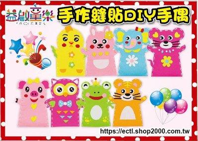 ♥粉紅豬的店♥兒童 手作 DIY 不織...