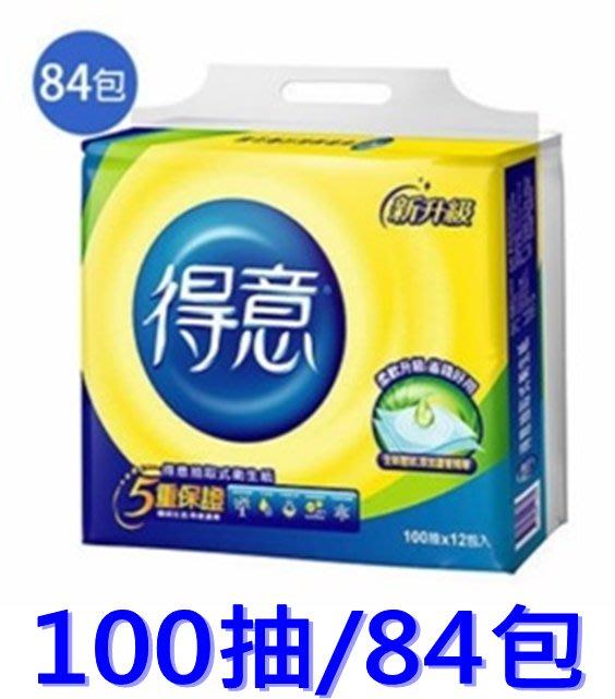 宅配免運 工廠直出 得意抽取 抽取式衛生紙100抽-84包(箱)