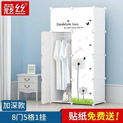 簡易衣櫃 8門5格1掛 組裝樹脂成人衣櫥組合折疊塑料收納儲物櫃【館長推薦】-古德潮流鋪