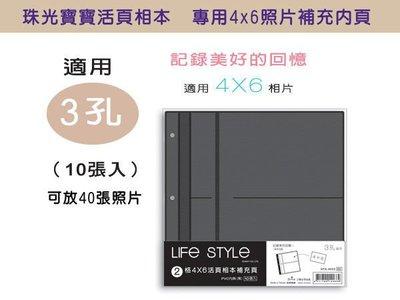 超音波相片收納 ( 珠光寶寶活頁相本-補充內頁照片4X6 SPA-153 ) 記錄成長 iHOME愛雜貨