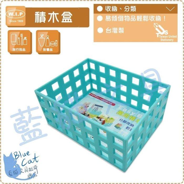 【可超商取貨】整理盒/收納盒/置物籃【BC02111】C1013 萬用積木盒(小)/個【W.I.P】【藍貓】