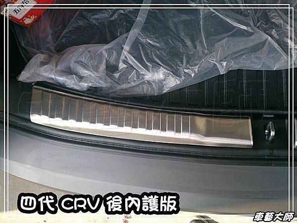 ☆車藝大師☆批發專賣 HONDA 4代 12年 CRV 專用 後內護板 四代 SUPER