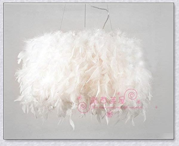 凱西美屋 義大利設計師款式 白色羽毛吊燈(大) 新增買家秀 超美超浪漫 複刻版