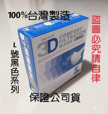 L號炫黑20盒貨到付款每盒30入,有出廠證明台灣製造FDA美國認證CE歐盟認證3D立體口罩防塵防飛沫完全不漏水