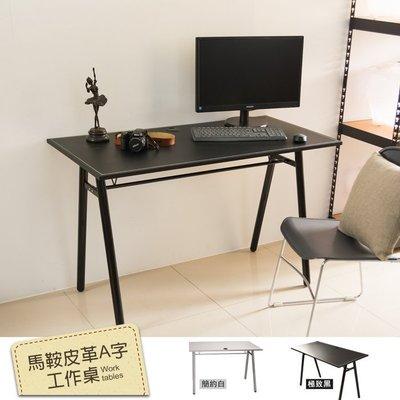 *架式館*馬鞍皮革A字桌(極致黑)/電腦桌/書桌/工作桌