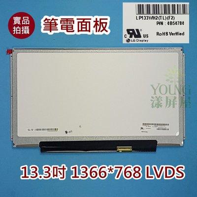 【漾屏屋】富士通 UH572 LP133WH2-TLF2 LP133WH2-TLE1 筆電面板