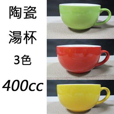 【無敵餐具】現貨供應中 陶瓷湯杯400cc(3色)濃湯/咖啡杯/湯碗/湯杯/麥片/馬克杯 量多可來電洽詢【A0156】