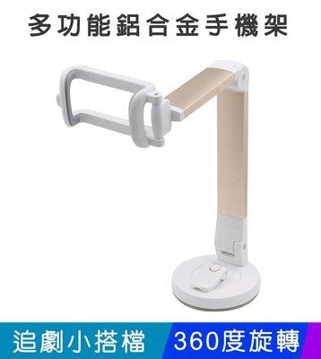 【易控王】鋁合金360度手機支架 / 直播架/ 萬用汽車導航架(60-011)