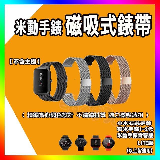 Amazfit 米動手錶 青春版 LITE版 米蘭 不鏽鋼錶帶  替換帶 錶帶 磁吸錶帶 快拆設計